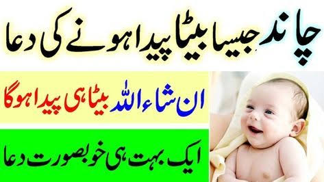 dua for safe delivery and healthy baby